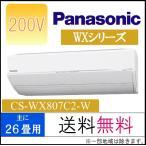 エオリア WXシリーズ CS-WX807C2-W