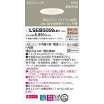 【送料別】パナソニック(Panasonic)住宅照明器具【LSEB5059LB1】LEDダウンライト