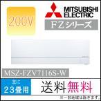 【即納OK!】三菱電機 エアコン【MSZ-FZV7116S-W】FZシリーズ【主に23畳用】【200Vタイプ】【フィルターおそうじメカ】【MSZ-FZ7116Sの同グレード品】