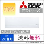 【即納OK!】三菱電機 エアコン【MSZ-FZV8016S-W】FZシリーズ【主に26畳用】【200Vタイプ】【フィルターおそうじメカ】【MSZ-FZ8016Sの同グレード品】