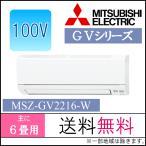 【即納OK!】三菱電機 エアコン【MSZ-GV2216-W】GVシリーズ【主に6畳用】【100Vタイプ】【選べる3モード除湿】【MSZ-GV2217の前年度モデル】