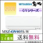 三菱電機 エアコン【MSZ-GV405S-W】GVシリーズ【主に14畳用】【200Vタイプ】【室温キープシステム】【選べる3モード除湿】