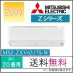 霧ヶ峰 Zシリーズ MSZ-ZW6317S(W)
