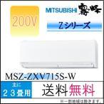 【即納OK!】三菱電機 エアコン【MSZ-ZXV715S-W】Zシリーズ【主に23畳用】【200Vタイプ】【ムーブアイ極】【MSZ-ZXV7116Sの2015年モデル】
