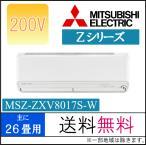 【即納OK!】三菱電機 エアコン【MSZ-ZXV8017S-W】Zシリーズ【主に26畳用】【200Vタイプ】【ムーブアイ極】【MSZ-ZW8017Sの同グレード品】