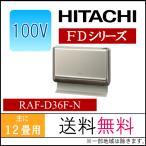 HITACHI(日立)エアコン【RAF-D36F-N】FDシリーズ【主に12畳用】【100Vタイプ】【ノンストップ暖房】【ホットモード】【寒冷地向け床置きタイプ】