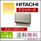 HITACHI(日立)エアコン【RAF-D40F2-N】FDシリーズ【主に14畳用】【200Vタイプ】【ノンストップ暖房】【ホットモード】【寒冷地向け床置きタイプ】