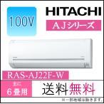 【即納OK!】HITACHI(日立)エアコン【RAS-AJ22F-W】AJシリーズ【主に6畳用】【100Vタイプ】【エアコン内部クリーン】【RAS-AJ22Gの2016年モデル】