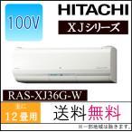 ステンレス・クリーン 白くまくん Xシリーズ RAS-X36G(W)