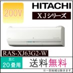 【即納OK!】HITACHI(日立)エアコン【RAS-XJ63G2-W】XJシリーズ【主に20畳用】【200Vタイプ】【くらしカメラAI】【RAS-X63G2の同グレード品】