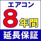 【カードOK!】オール電化8年延長保証【ルームエアコン】