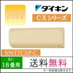 DAIKIN(ダイキン)エアコン【S56TTCXP-C】CXシリーズ【主に18畳用】【200Vタイプ】【フィルター自動お掃除】【AN56TCPの同グレード品】