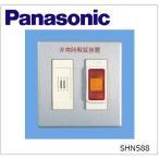 Panasonic(パナソニック)【SHN588】電気錠非常解錠装置