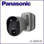 Panasonic(パナソニック) センサーライト付屋外ワイヤレスカメラ【VL-WD813K】【VLWD813K】