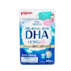DHAとビタミンDで赤ちゃんの発育をサポートするサプリ!!サプリ