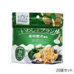 福楽得 いわしとブラン 香草焼き風味 33g×20袋代引き・同梱不可スナック菓子 おやつ 食品