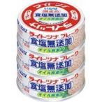 いなば 缶詰 ライトツナ 食塩無添加・国産(70g×3缶シュリンク) ×16セット代引き・同梱不可水煮 瓶詰め 缶詰め