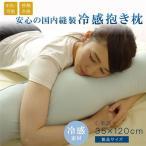ウォッシャブルな接触涼感モダン まくら 寝具 ベッドルーム用品