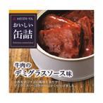(まとめ)明治屋 おいしい缶詰 牛肉のデミグラスソース味 1個(75g)〔×10セット〕