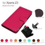 Xperia Z3 レザー調 手帳型 ケース 卓上ホルダ対応 ICカードホルダー付き(1360XPZ3/エクスペリア/スマホ/Z3/カバー)【送料無料】