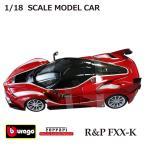 Ferrari フェラーリ 1/18 スケール ミニカー R&P FXX-K ブラーゴ ミニカー レッド モデルカー ダイキャスト ギフト プレゼント