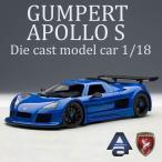 グンペルト アポロ S 正規ライセンス品 ミニカー 1/18 スケール オートアート