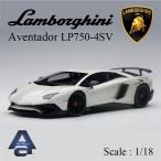 ランボルギーニ Lamborghini アヴェンタドール LP750-4SV 1/18 スケール ミニカー  オートアート AUTOart パール・ホワイト 74555
