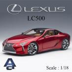 TOYOTA・LEXUS トヨタ レクサス LC500 1/18 スケール ミニカー オートアート LC500Sパッケージ 送料無料