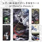 iPhone7 iPhone6s iPhone6 手帳型 和柄 ケース 竜虎 竜 風神 雷神 仁王 龍神 龍 葛飾北斎 北斎 【ゆうパケット送料無料】