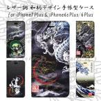 iPhone7 Plus iPhone6s Plus iPhone6 Plus 手帳型 和柄 ケース 竜虎 竜 風神 雷神 仁王 龍神 龍 葛飾北斎 北斎 カードホルダー付き