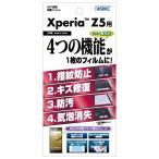 Xperia Z5 (SO-01H/SOV32/501SO) 液晶保護フィルム AFP-XPRZ5