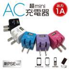キューブ型 AC充電器 超mini ミニ USB ポート コンセント iPhone iPod スマホ 携帯電話 ポータブルゲーム機 対応 新PSE規格