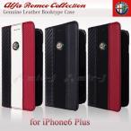 アルファロメオ・公式ライセンス品 iPhone6s Plus/iPhone6 Plus 5.5inch 専用 手帳型 横開き ソフトレザー ケース 革 アイフォン6s プラス アイフォン6 プラス