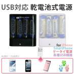 USB充電ケーブルを使用して電源を取れる便利な単3乾電池4本タイプ充電器 iPhone5,4, iPad, スマホ, タブレット対応 BJ-USB