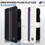 BMW・公式ライセンス品 iPhone6sPlus / iPhone6 Plus 専用 PUレザー 手帳型 ケース BMFLBKP6LSVS アイフォン6sプラス