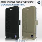 BMW・公式ライセンス品 iPhone7 専用 本革 レザー 手帳型 ケース ブックタイプ [Signature Collection] アイフォン7