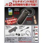 2台同時待受け可能 マルチポイント対応 Bluetoothイヤホンマイク iPhone5s/5c/5,4,スマホ,携帯電話対応BT-A6