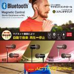 ショッピングbluetooth Bluetoothイヤホンマイク マグネットコントロール