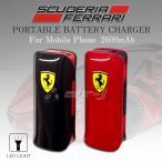 リチウム バッテリー 充電器 フェラーリ Ferrari 公式ライセンス品 2600mAh 送料無料