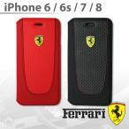 フェラーリ 公式ライセンス品 iPhone8ケース 手帳型 アイフォン7 カバー ブラック メンズ 海外 ブランド スマホケース iPhone6ケース かっこいい