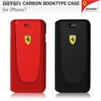 フェラーリ 公式ライセンス品 iPhone7 専用 ケース カーボン調 手帳型 アイフォン7 カバー ジャケット ブラック