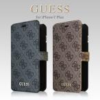 iPhone7 Plus 手帳型 ケース GUESS(ゲス)PUレザー カバー カード収納 アイフォン7プラス 公式ライセンス品