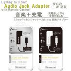 【送料無料】Audio Jack Adapter for ipod iPhone ipad Lightning 変換アダプター 3.5mm イヤホンジャック 音楽+充電