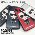 カール・ラガーフェルド iPhoneXS iPhoneX ハードケース 公式ライセンス品 アイフォンケース バックカバー ブランド KARLLAGERFELD