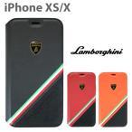 ランボルギーニ iPhoneXS iPhoneX 手帳型ケース 公式ライセンス品 本革 アイフォンケース ブラック レッド オレンジ ブランド メンズ