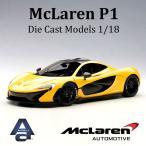 マクラーレン P1 (イ...