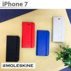 モレスキン・公式ライセンス品 moleskine iPhone7 iPhone8 手帳型 ケース レザー調 カードホルダー付き アイフォン7 iPhoneケース