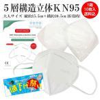 送料無料 大人マスク 1箱10枚入 5層構造 使い捨て 大人サイズ 立体マスク 不織布マスク 飛沫 防止 花粉対策 防護マスク ウイルス対策 医療現場でも大活躍 KN95