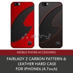 SALE  日産FAIRLADY Z 公式ライセンス品 iPhone6ケース 本革 & カーボン調 背面 バックカバー アイフォン6 iPhone6 ブラック メンズ ブランド