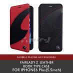 日産 FAIRLADY Z 公式ライセンス  iPhone6s Plus/iPhone6 Plus (5.5inch) 専用 本革&カーボン調 手帳型ケース 送料無料